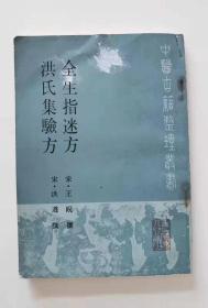 全生指迷方 洪氏集验方(中医古籍整理丛书)