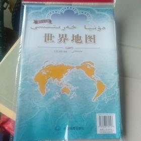 世界地图(维吾尔文版,全开