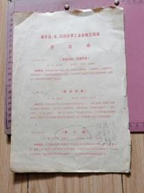 节目单:部分省、市、自治区职工业余曲艺调演节目单(江苏省代表队、16开2页)