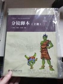 分镜脚本(上下海之传说妈祖数字动画电影系列教材)