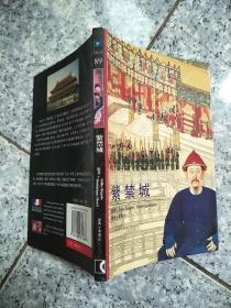 发现之旅:紫禁城   原版内页干净馆藏