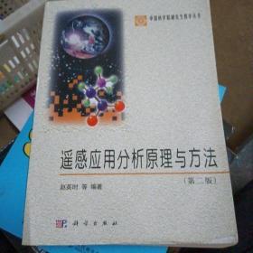 中国科学院研究生教学丛书:遥感应用分析原理与方法(第2版)