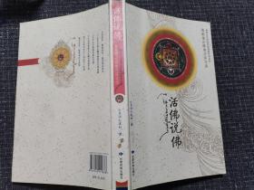 活佛说佛 佛教理论框架及其导读