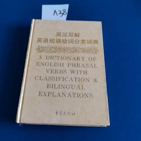 英汉双解英语短语动词分类词典