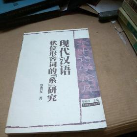 """现代汉语状位形容词的""""系""""研究"""
