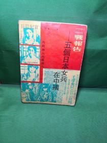 五个日本女兵在中国