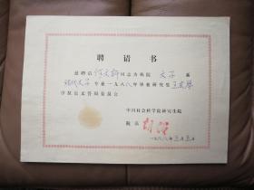 1988年中国社会科学院胡绳签发何文轩聘书一张(担任王友琴学位论文答辩委员会成员)