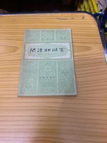 阅读和欣赏:古典文学部分(二)