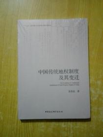 中国传统地权制度及其变迁(未拆封)