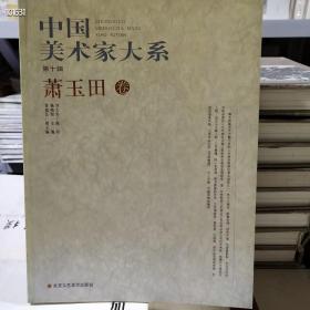 中国美术家大系 萧玉田卷 工笔人物