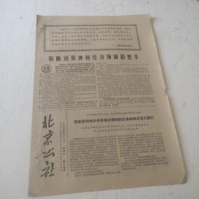 文革报纸 :北京公社 1967年,第二十四期