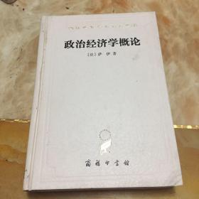 政治经济学概论:财富的生产、分配和消费 汉译世界学术名著丛书 精装 无笔迹
