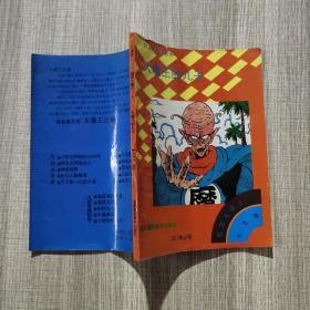 七龙珠短笛大魔王5大魔王的儿子