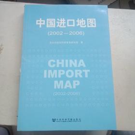 中国进口地图。