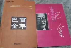 关于巴金的两本签名本,著名学者陈琼芝签名本《生命之华》