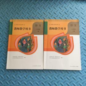 义务教育教科书(教师教学用书):语文六年级(上下册)有光盘