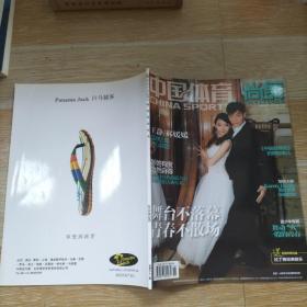 中国体育尚舞2014年8月号 下半月刊【无赠品光盘】