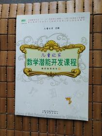 儿童之家数学潜能开发课程教师指导用书10