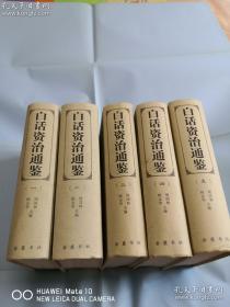 【包邮】白话资治通鉴 5册全集
