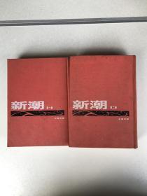 新潮 第一册 第二册