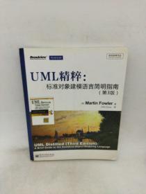UML精粹:标准对象建模语言简明指南(第3版)