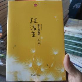 林清玄散文自选集