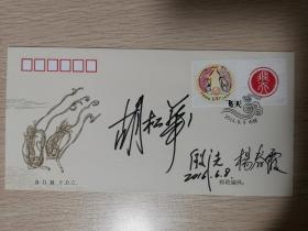 著名歌唱家胡松华,演讲家殷之光,京剧演员杨春霞签名封