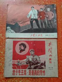 2册合售:井冈山画刊1970年第3期、工农兵画报1970年17总105期