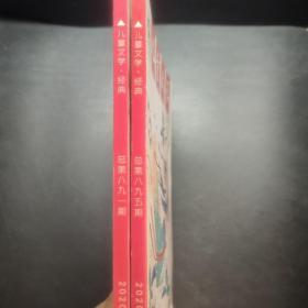 儿童文学经典 2020  4.5合售