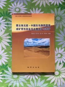蒙古南戈壁-中国东乌旗跨国境成矿带东段金多金属成矿与找矿