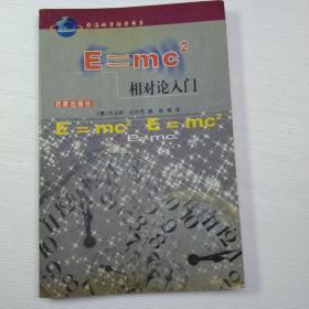 E=mc 2:相对论入门——前沿科学探索书系(包邮挂刷)