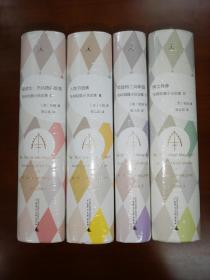 毛姆短篇小说全集(4册合售,藏书票)