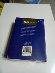 九十抒怀:马龄松往事回忆: 张震将军夫人回忆录