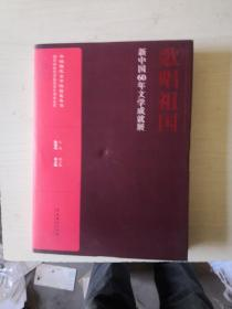 歌唱祖国:新中国60年文学成就展【硬精装带护封】