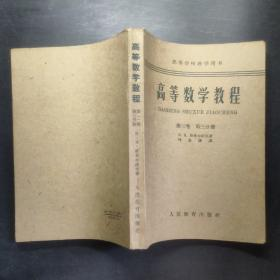 高等数学教程 第三卷 第三分册