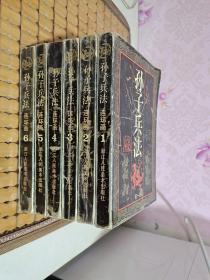 孙子兵法:连环画(全六册)一版一印