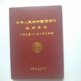 中华 人民共和国婚姻法实用手册(精装64开紫红塑料皮品好)