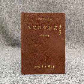 台湾学生书局  孔仲温《玉篇俗字研究》(精装)