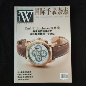 国际手表杂志 2004年1~2月 第6期