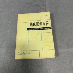 临床医学问答(中)