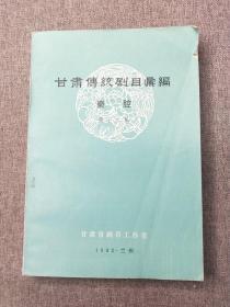 甘肃传统剧目汇编秦腔第十二集