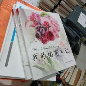 我的插花日记