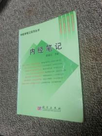 中医学笔记系列丛书:内经笔记