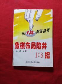 象棋布局陷井108招
