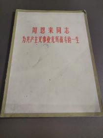 周恩来同志为共产主义事业光辉战斗的一生(四川新闻照片特刊)