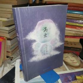 涡虫:山本文绪作品03