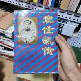 袁世凯传(1994年一版一印)