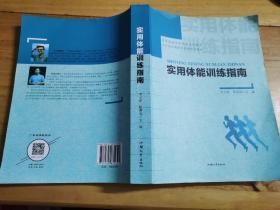 实用体能训练指南(大16开685页厚)