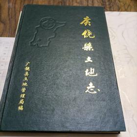 广饶县土地志