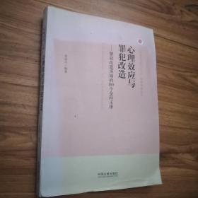 上海政法学院学术文库·刑事法学丛书·心理效应与罪犯改造:罪犯改造须知的100个金科玉律